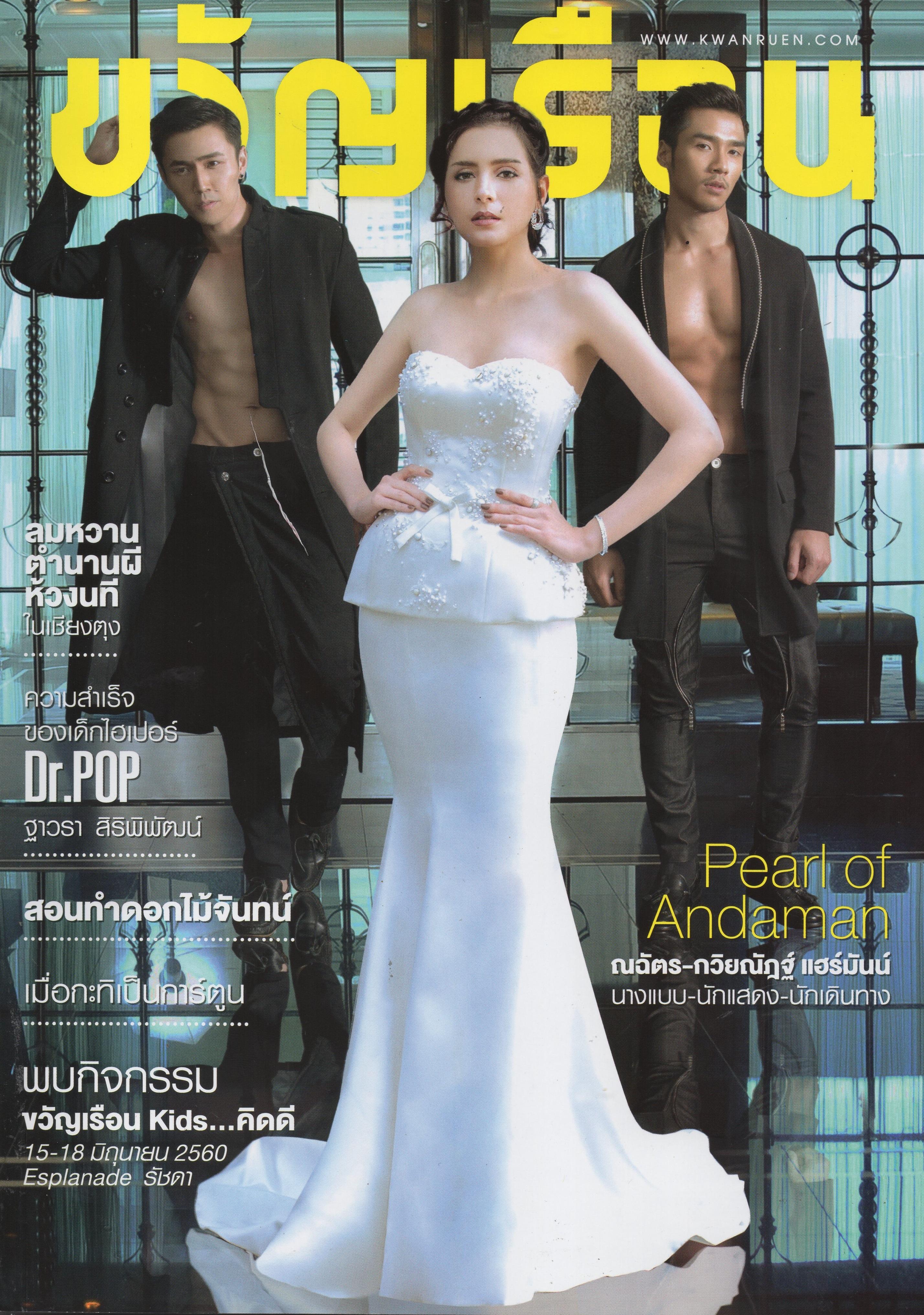 แนะนำวารสารใหม่ ประจำเดือนมิถุนายน 2560 ครั้งที่ 1