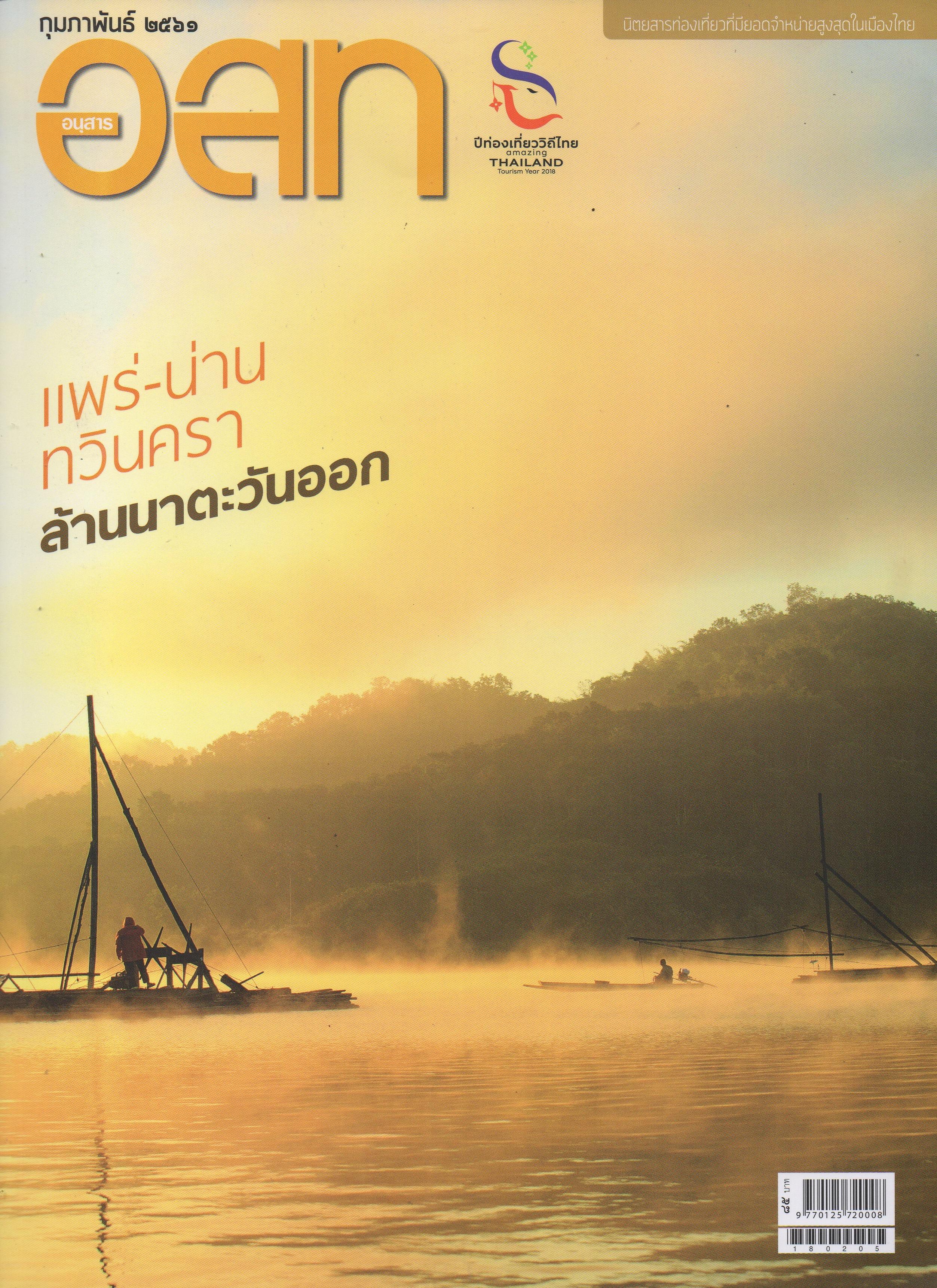 แนะนำวารสารใหม่ ประจำเดือนกุมภาพันธ์ 2561 ครั้งที่ 1