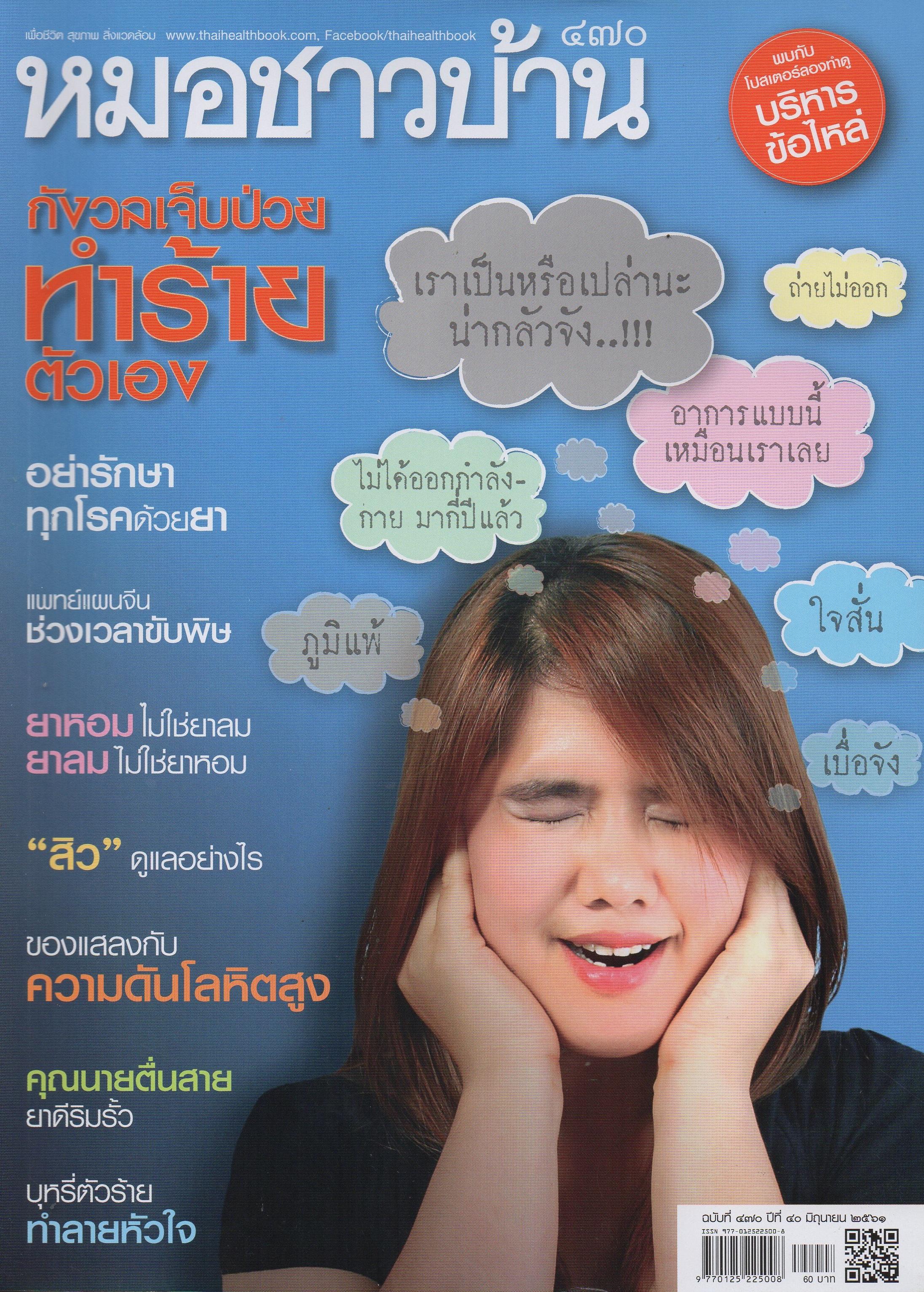 แนะนำวารสารใหม่ ประจำเดือนมิถุนายน 2561 ครั้งที่ 1