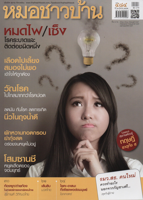 แนะนำวารสารใหม่ ประจำเดือนสิงหาคม  2562 ครั้งที่ 3