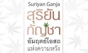 แนะนำหนังสือใหม่ที่น่าสนใจ