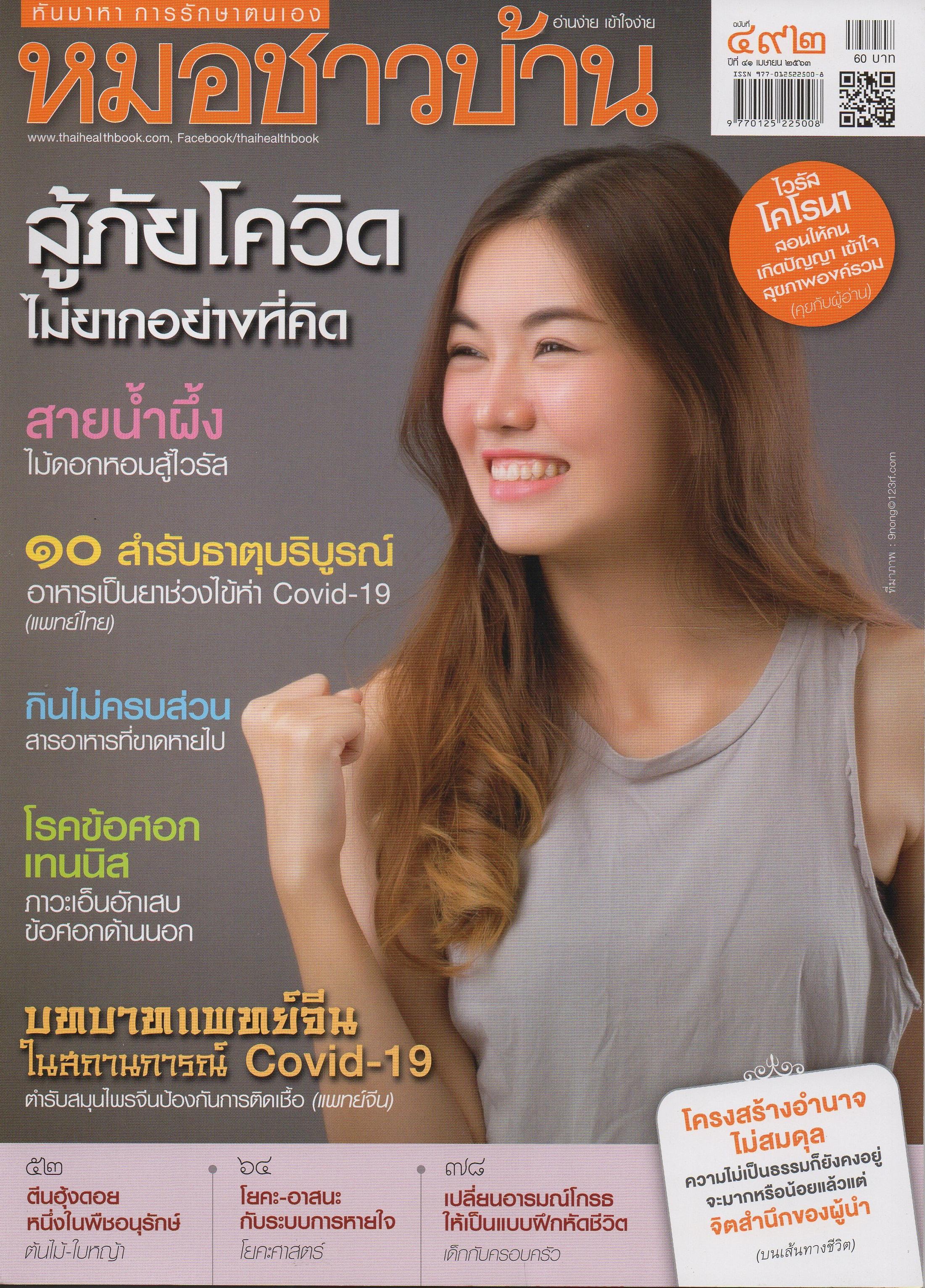 แนะนำวารสารใหม่ ประจำเดือนเมษายน  2563 ครั้งที่ 1