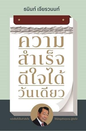 แนะนำหนังสือที่น่าสนใจประจำเดือนมิถุนายน 2563