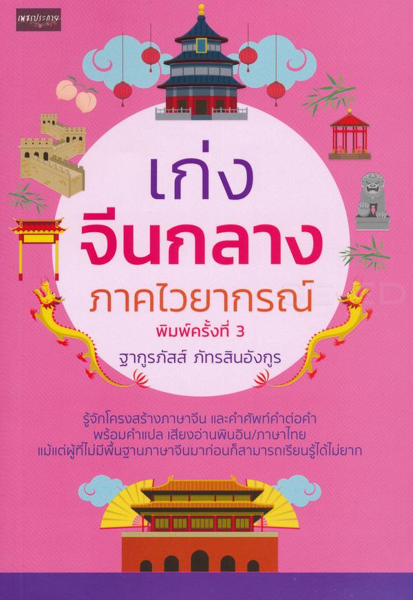 แนะนำหนังสือใหม่ที่น่าสนใจประจำเดือนกรกฎาคม 2563  ครั้งที่ 1