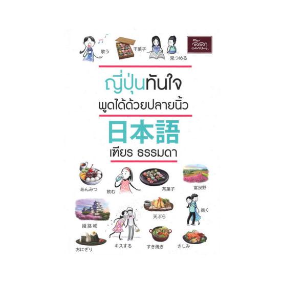 แนะนำหนังสือใหม่ที่น่าสนใจประจำเดือนกรกฎาคม 2563  ครั้งที่ 2