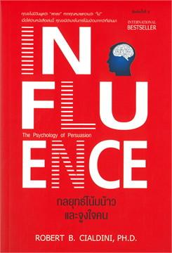 แนะนำหนังสือใหม่ที่น่าสนใจประจำเดือนกรกฎาคม 2563 ครั้งที่ 3