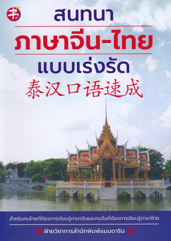 แนะนำหนังสือใหม่ที่น่าสนใจประจำเดือนสิงหาคม 2563  ครั้งที่ 3