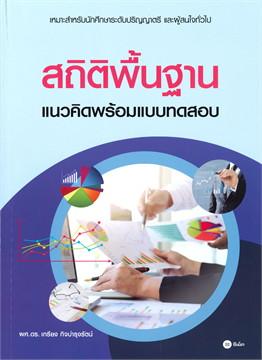 แนะนำหนังสือใหม่ที่น่าสนใจประจำเดือนสิงหาคม 2563  ครั้งที่ 4