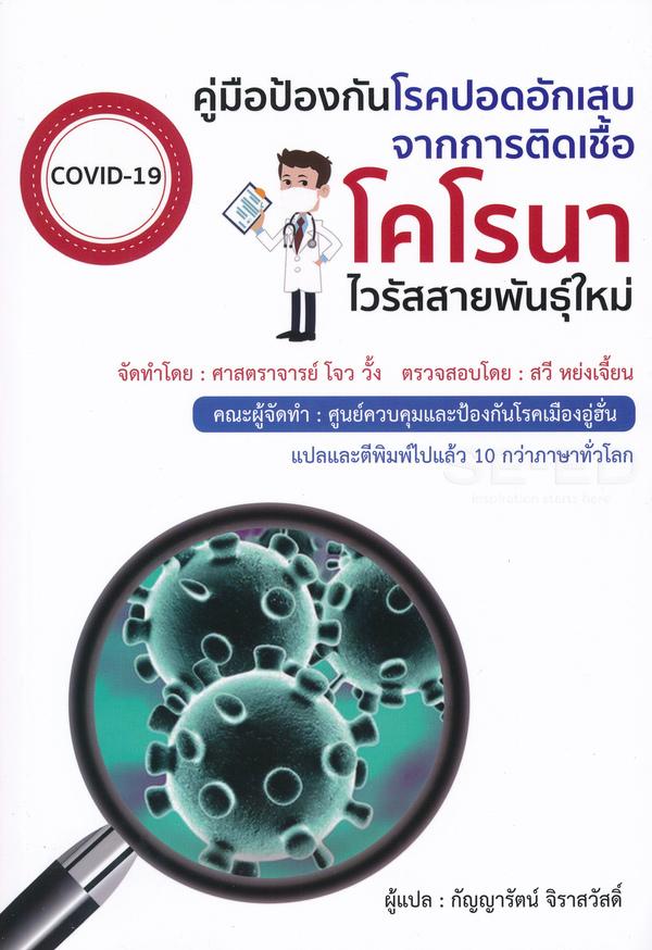 แนะนำหนังสือใหม่ที่น่าสนใจประจำเดือนมกราคม 2564  ครั้งที่ 2