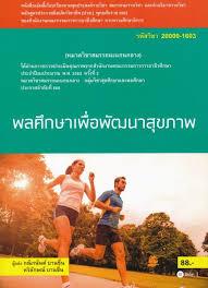แนะนำหนังสือใหม่ที่น่าสนใจประจำเดือนมกราคม 2564  ครั้งที่ 3