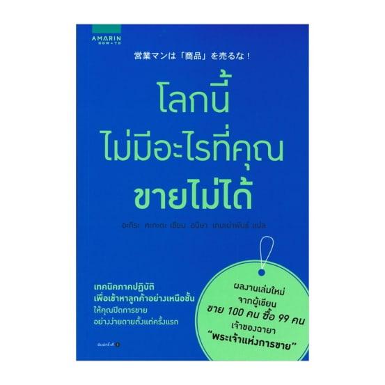 แนะนำหนังสือใหม่ที่น่าสนใจประจำเดือนมีนาคม 2564  ครั้งที่ 1