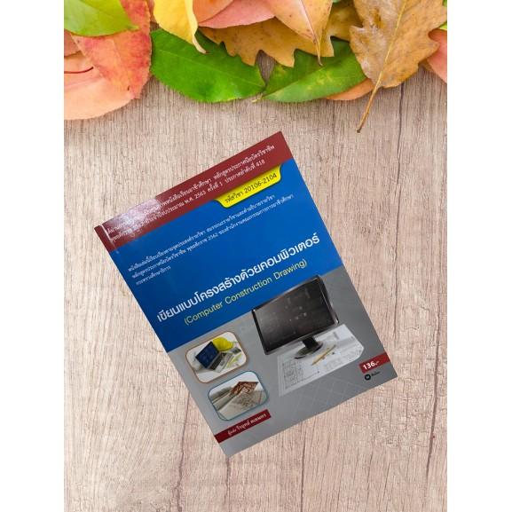 แนะนำหนังสือใหม่ที่น่าสนใจประจำเดือนตุลาคม 2564 ครั้งที่ 2