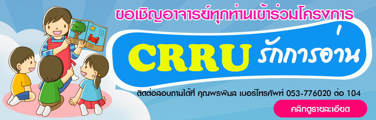 CRRU รักการอ่าน