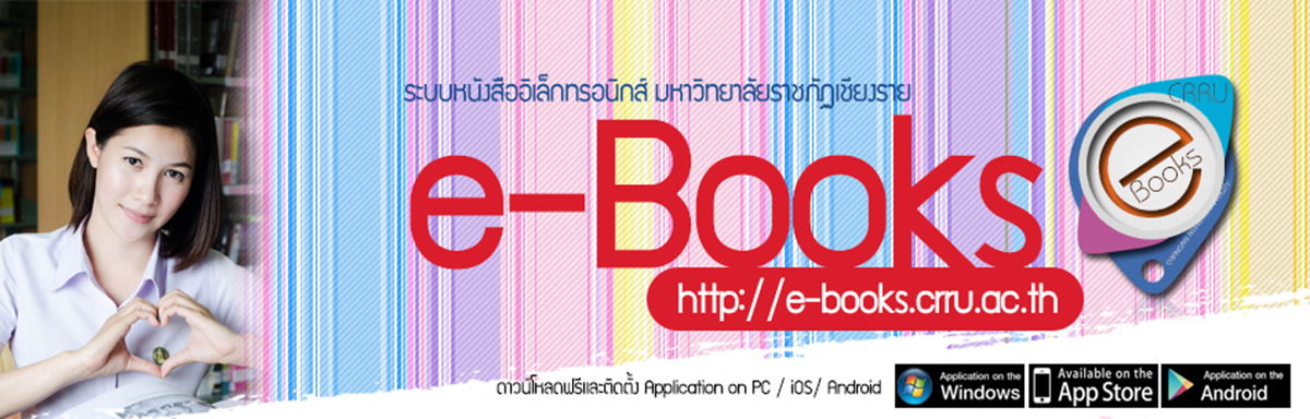 CRRU e-Books