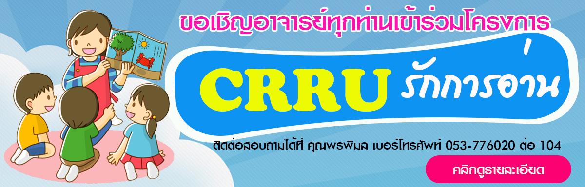 crru read